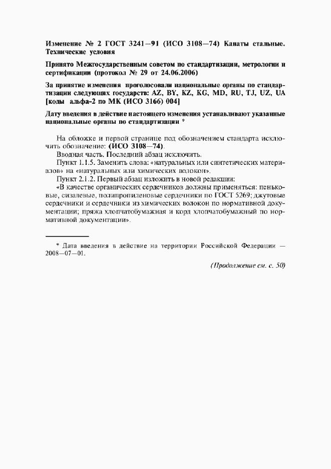Изменение №2 к ГОСТ 3241-91