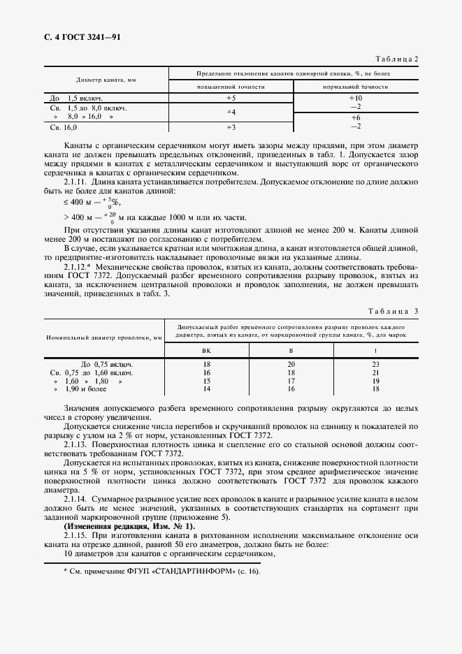 ГОСТ 3241-91. Страница 5