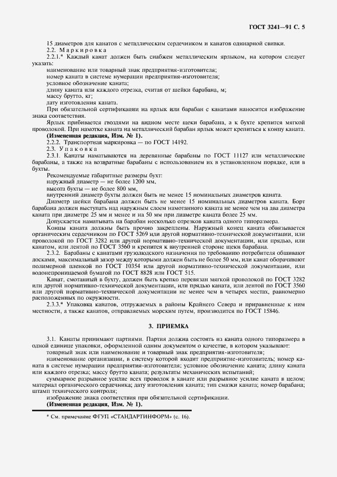 ГОСТ 3241-91. Страница 6