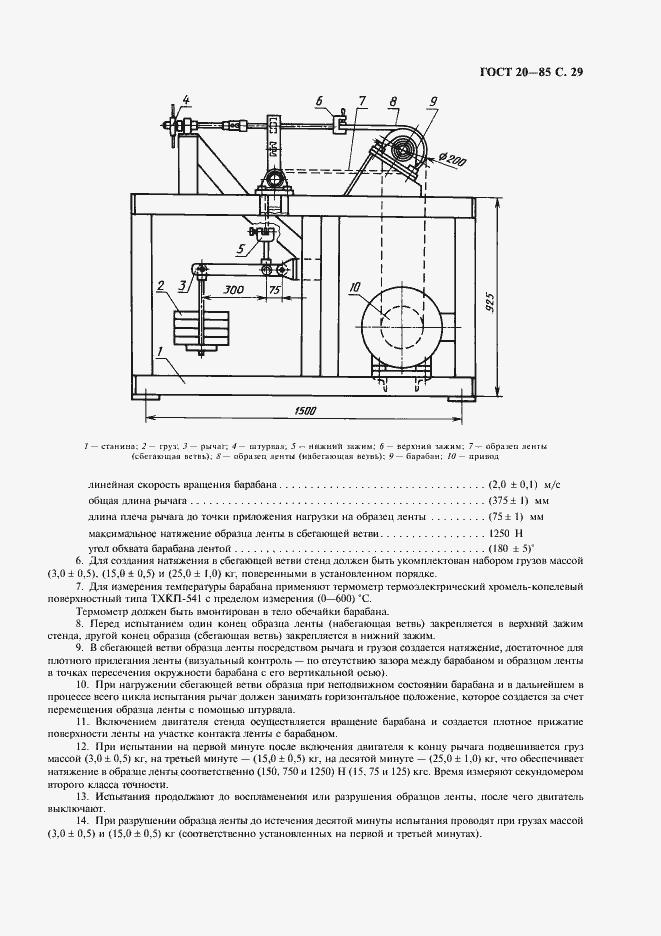 Ленты конвейерные резинотканевые для горно шахтного оборудования замена масла в двигателе на фольксваген транспортер