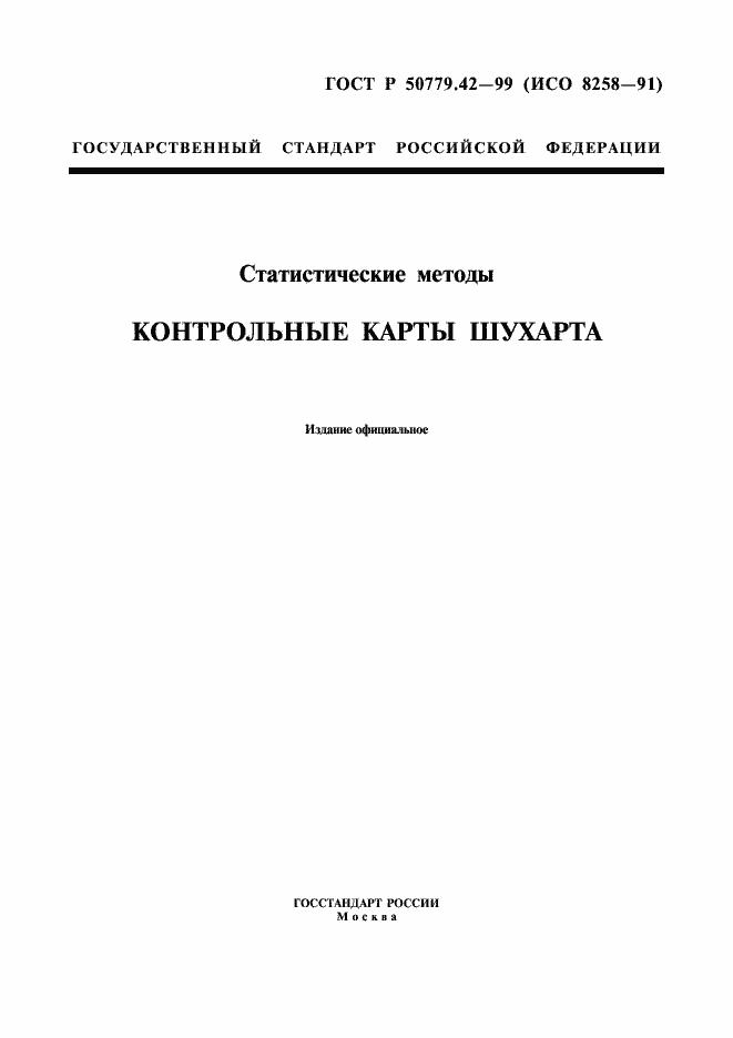ГОСТ Р Статистические методы Контрольные карты Шухарта ГОСТ Р 50779 42 99 Страница 1