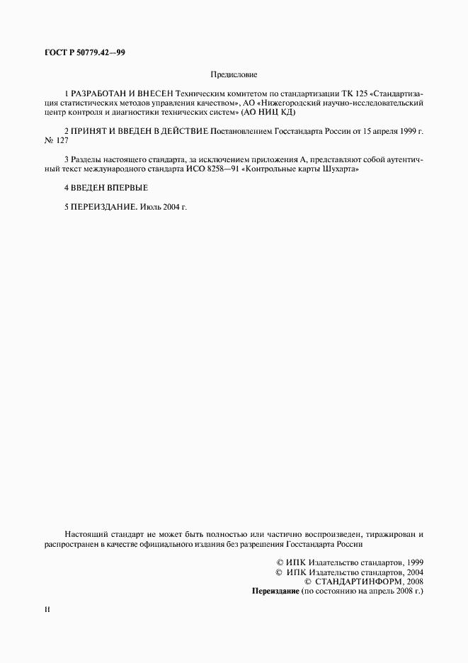 ГОСТ Р Статистические методы Контрольные карты Шухарта ГОСТ Р 50779 42 99 Страница 2