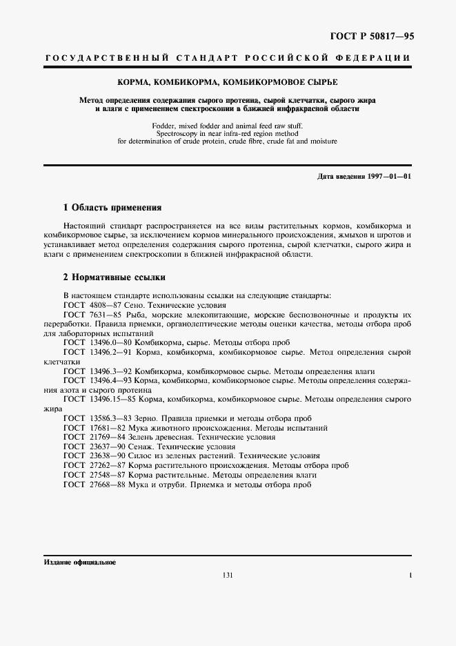 Гост 31675-2012 корма. Методы определения содержания сырой.